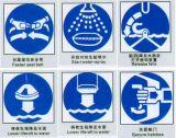 蓄光型自發光船用安全指示標誌