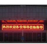 青島開發區電子屏安裝公司
