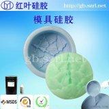 室溫硫化矽膠 雙組分室溫硫化模具膠