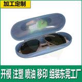 廣東ABS PC塑料眼鏡盒包裝盒注塑模具加工廠