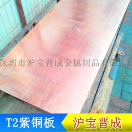 T2紫铜板易切割环保C1100紫铜板规格齐全