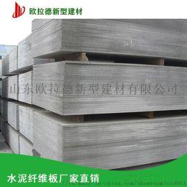 厂家供应欧拉德防火型12mm水泥纤维板内外墙板