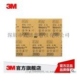 正品3M401Q水砂紙汽車打磨金相砂紙打磨砂紙