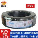 金环宇RVV3*1+1*0.75平方4芯电源线RVV护套软线 工厂直供