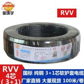 金环宇RVV3*1+1*0.75平方4芯电源线RVV护套软线 工厂