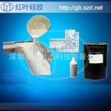 石膏制品模具硅胶 体硅胶 硅胶模具 白色硅胶 矽利康模具硅胶