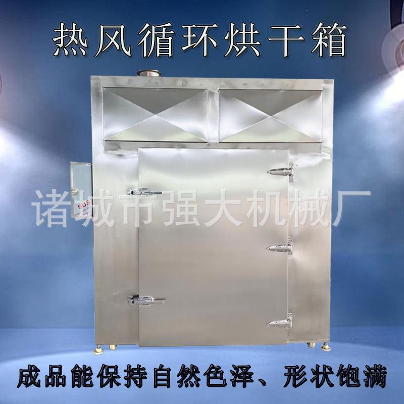 食品廠用大產量烘乾箱 分層帶輪烘乾設備 不鏽鋼藥材烘乾箱