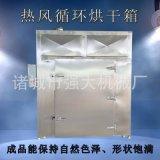 食品廠用大產量烘幹箱 分層帶輪烘幹設備 不鏽鋼藥材烘幹箱