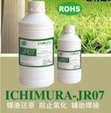 锡渣还原剂(ICHIMURA JR07)