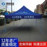 展会阳伞折叠帐篷 展览用户外遮阳伞四脚帐篷制作工厂