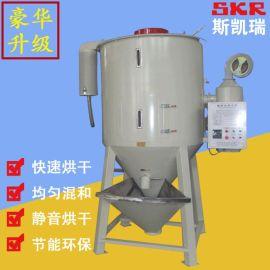 塑料拌料除湿机干燥机  加热颗粒干燥机