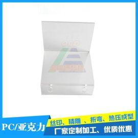 PC板二次加工 PC板雕刻/折弯/打孔/丝印 PC板加工厂