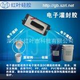 洗墙灯电子灌封胶 电子灌封胶 液体硅胶