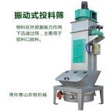 饲料生产线投料口振动筛,饲料机械粉料振动筛