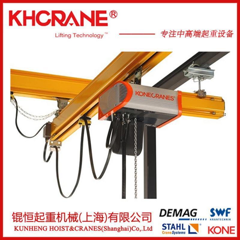 125kg科尼KONE电动葫芦配KBK轻轨吊单梁起重机 KBK铝轨悬臂吊