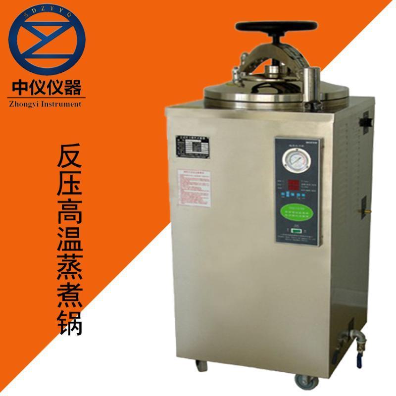 ZY-FY反壓高溫蒸煮鍋 高壓滅菌鍋