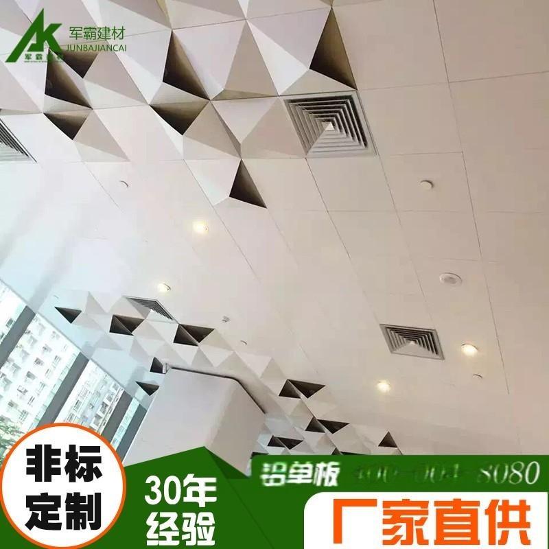天花 幕墙材料 纯色 多彩 造型铝单板 穿孔艺术造型铝单板 厂家定制 工程装饰
