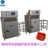 台湾烤肠烟熏炉全自动型可控温全不锈钢材质通用型蒸熏炉包邮价格