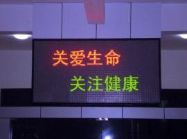 天津LED显示屏价格 室内走字屏设计 免费安装维护