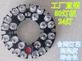 24灯50外壳  灯板 监控红外灯LED监控摄像机配件