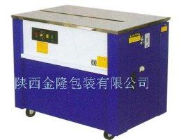 西安打包机厂 西安高台半自动打包机 纸箱捆扎机 金隆包装