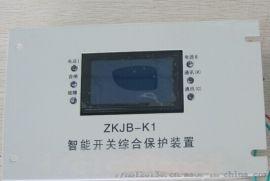 ZKJB-2000智慧開關監控保護裝置-山西呂梁