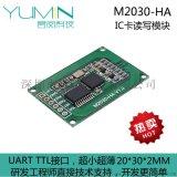 M2030-HA/RFID读写模块/IC卡读卡器/高频14443A/ID门禁读头/S50