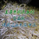 豆芽生产专用-二氧化氯消毒剂-食品级消毒剂