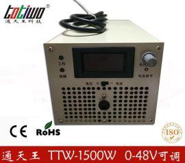 **通**0-48V30A可调开关电源 1500W变压器 大功率电源 质保三年