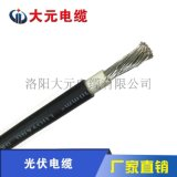 大元电缆PV1-F 1x4mm2光伏电缆 4平方太阳能发电专用电缆