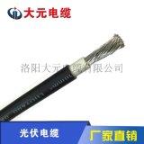 大元電纜PV1-F 1x4mm2光伏電纜 4平方太陽能發電專用電纜