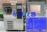 牟景MU3038可程式高低溫恆溫恆溼試驗機