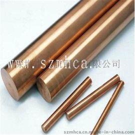 深圳美航 C17300进口美标低铍铜 超高性价比量大从优