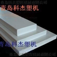 青岛PP PE PVC ABS 板材和片材设备
