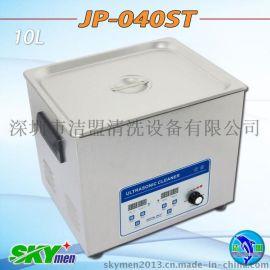 洁盟超声波清洗机JP-040ST不锈钢超声波清洗仪 可调功率 清洗**
