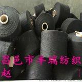 厂家供应19支黑色再生棉涤棉色纱 再生棉色纱 气流纺色纱