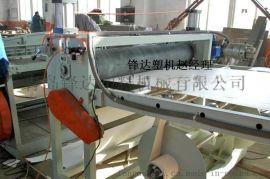 PVC发泡板生产线(价格、厂家)