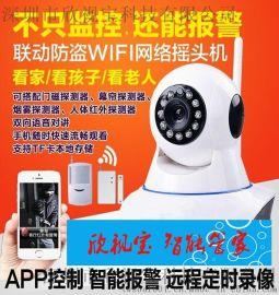无线摄像头2CU网络监控wifi高清720p智能摇头手机远程看**