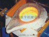 熔炼4KG或8KG中频感应熔钢炉氧化镁坩埚熔炼炉