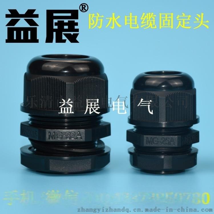 益展专业生产,高质量电缆固定头,MG50A环保防水电缆头
