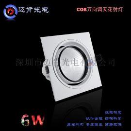 全球畅销COB万向可调光天花射灯室内家居照明灯具
