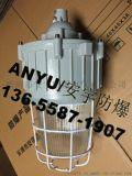 防爆平台灯BAD81-L100h1Z 1*100W金卤灯/护栏式