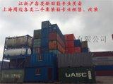 上海新旧集装箱专业供应商、江浙沪二手集装箱专业买卖