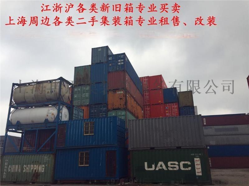 上海新舊集裝箱專業供應商、江浙滬二手集裝箱專業買賣