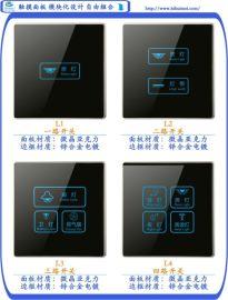 床头控制器 酒店调光器 酒店控制器 床头控制板