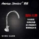 美标卫浴 CF-5608 迈阿密冷热水单孔厨房水槽菜盆龙头 全铜长嘴