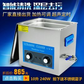 电子配件PCB线路板松香电路板助焊剂超声波清洗机