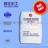 厂家直销跃江金红石型R-299钛白粉R299(色母粒专用型)