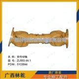 柳工原厂配件 装载机铲车零件 前传动轴 51C0144 工程机械配件特价