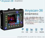 Anyscan-31型数字超声波探伤仪